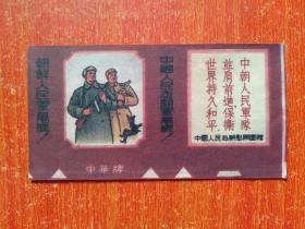 稀缺中华牌烟标:中国人民赴朝慰问团赠 中国人民志愿军万岁!朝鲜人民军万岁!中朝人民军队并肩前进,保卫世界持久和平  等字样。17.2×9厘米