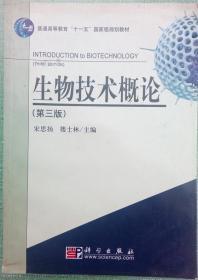 """生物技术概论(第3版)/普通高等教育""""十一五""""国家级规划教材"""