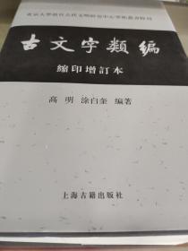 北京大学震旦古代文明研究中心学术丛书特刊:古文字类编(缩印增订本)