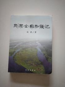 刚果金维和散记【作者签赠本】