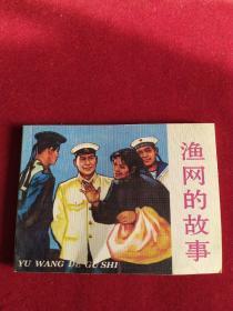 《渔网的故事》,50开,雷德祖绘,人美2009.6一版一印,品佳