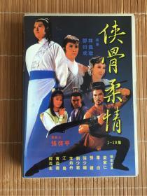 绝版亚视剧《侠骨柔情》10VCD