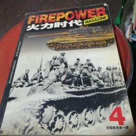 火力时代 4
