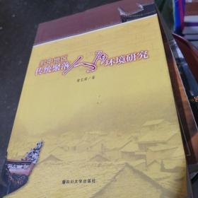 黔中地区――传统聚落人居环境研究