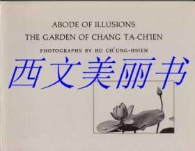【包邮】《摩耶精舍影谱》1983年初版 胡崇贤摄张大千题1983年展览画册
