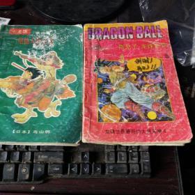 七龙珠2册合售