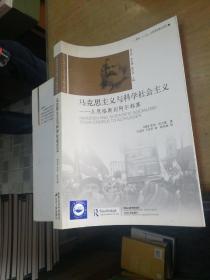 马克思主义与科学社会主义:从恩格斯到阿尔都塞.
