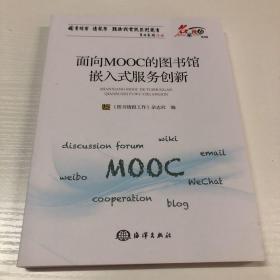 面向MOOC的图书馆嵌入式服务创新