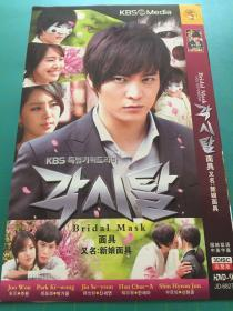 面具(又名:新娘面具)韩国电视连续剧DVD一套三碟