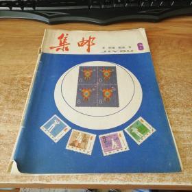集邮1981.6