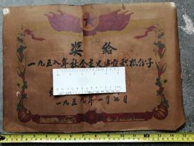奖状50年代39X27厘米,丽水松阳