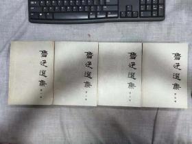 鲁迅选集  全四册