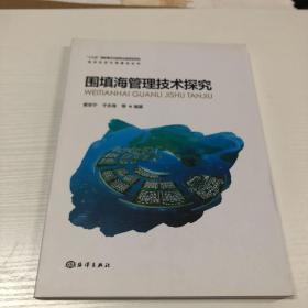 围填海管理技术探究