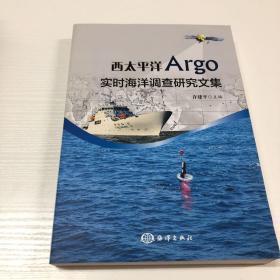 西太平洋Argo实时海洋调查研究文集