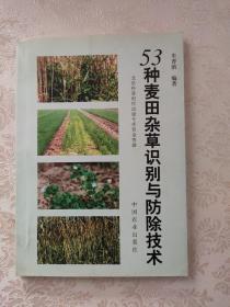 53种麦田杂草识别与防除技术