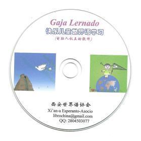 儿童世界语学习光盘(人机互动)