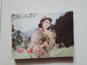 电影连环画,中影版《白莲花》,附内页图供参考