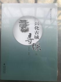 兴化古城寻踪(上下卷)