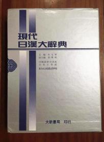 外文书店库存全新无瑕疵 带书函繁体字版 大16开米黄色圣经纸本  现代日汉大辞典 A MODERN JAPANESE-CHINESE DICTIONARY