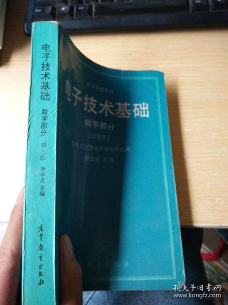 电子技术基础—数字部分(第3版)