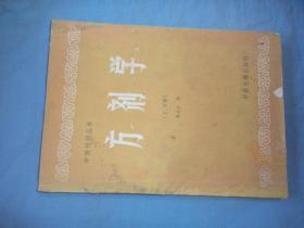 中医刊授丛书:方剂学(上下)