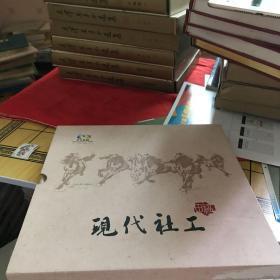 现代社工 2013中国邮票