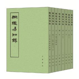 纲鉴易知录(全八册)
