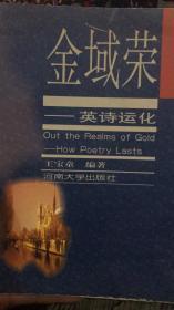 金域荣:英诗运化