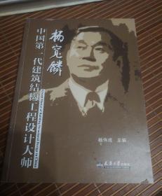 中国第一代建筑结构工程设计大师:杨宽麟
