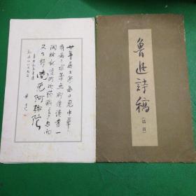 鲁迅诗稿(活页)