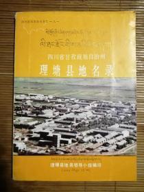 四川省甘孜藏族自治州(理塘县地名录)一双文字