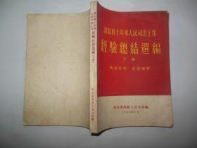 湖北省十年来人民司法工作经验总结选编 下