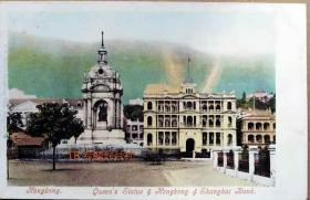 清代民国老明信片-香港上海汇丰银行第二代大楼建筑钟楼古迹