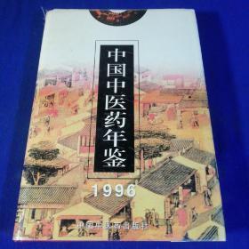 中国中医药年鉴 (1996)【精装】