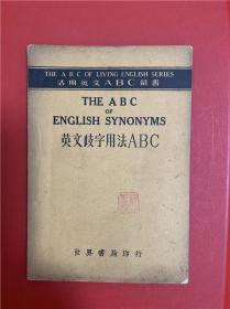 英文歧字用法ABC