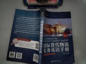 国际货代物流实务英语手册(第3版)