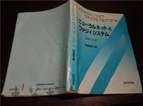日本原版日文 ニユーラルネツトとフアジイシステム 理论と応用 阿部重夫著 近代科学社 1995年初版 大32开平装
