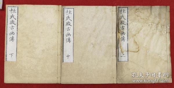 日本文化十年1818年清嘉庆时期《杜氏徴古画传》书中有提扬州李太和书王右军,李建中大开本三册全。.