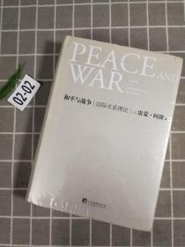 和平与战争:国际关系理论