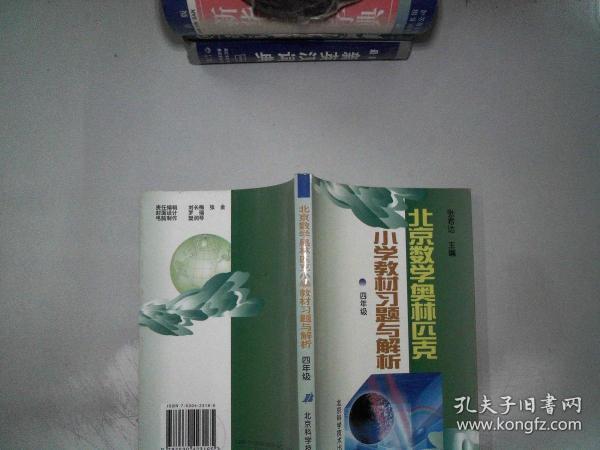 北京数学奥林匹克小学教材习题与解析 四年级