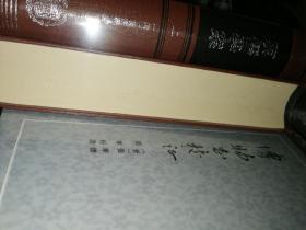 明儒学案(上下):修订本