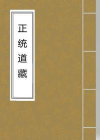 陈虚白规中指南    0114称上138    二卷