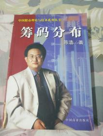 中国股市理论与技术系列丛书<筹码分布>