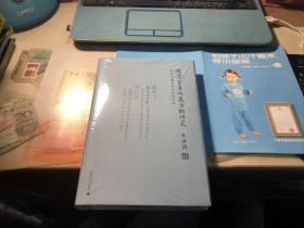 晚清官员收藏活动研究【签名本】