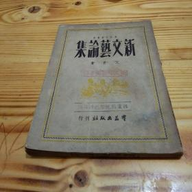 50年《新文艺论集》