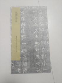 姚懿墓志 张全 影印印刷品 折叠为16开