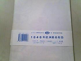 九年义务教育世界历史第一册地图教学挂图(1848年欧洲革命形势)