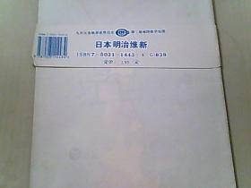 九年义务教育世界历史 第一册地图教学挂图:日本明治维新