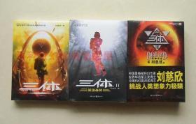 【正版塑封现货】刘慈欣科幻巅峰 地球往事三部曲三体1-3全集套装