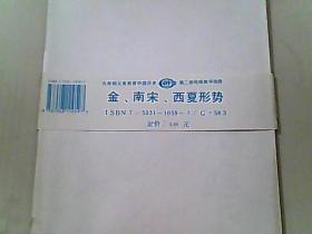 金,南宋,西夏形势(九年义务教育中国历史 第二册地图教学挂图)